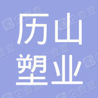 济南历山塑业有限公司