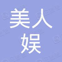 浙江美人娱文化传媒有限公司