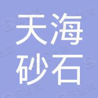 庐山市天海砂石有限公司
