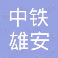 中铁雄安建设有限公司