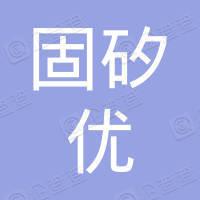 上海固矽优实业中心(有限合伙)