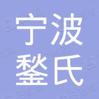 宁波梅山保税港区鍫氏创业投资合伙企业(有限合伙)