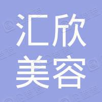 广东汇欣美容健康管理有限公司