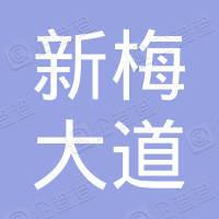 宁波新梅大道股权投资合伙企业(有限合伙)