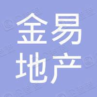 重庆金易房地产开发(集团)有限公司
