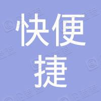快便捷(北京)快餐有限公司