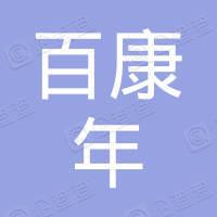 百康年(北京)环保科技有限公司