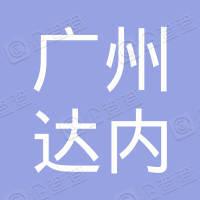 广州达内信息科技有限公司