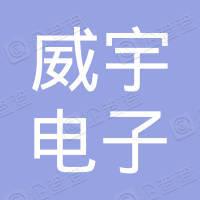 寻乌县威宇电子有限公司