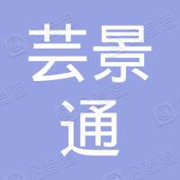 北京芸景通企业管理有限公司
