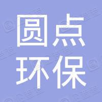 深圳市圆点环保科技有限公司