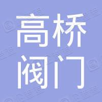 上海高桥阀门制造有限公司