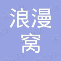 重庆浪漫窝商贸有限公司
