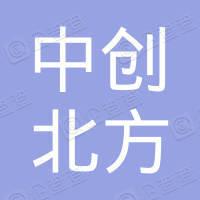 中创北方(北京)建筑工程有限公司