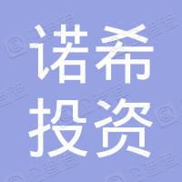 福建省诺希投资集团有限公司