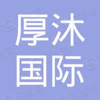 北京厚沐国际养老服务有限公司