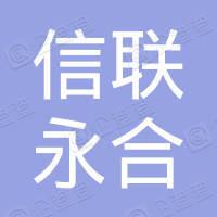 武汉信联永合高科技投资合伙企业(有限合伙)