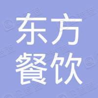 七台河市东方餐饮服务有限责任公司
