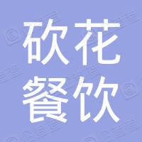 浙江砍花餐饮管理有限公司