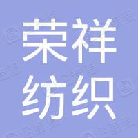江苏荣祥纺织有限公司