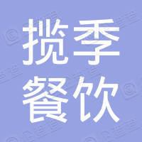北京揽季餐饮有限公司