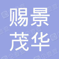 深圳市赐景茂华科技有限公司