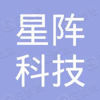 江西省星阵科技有限公司
