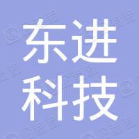 沈阳东进科技产业有限公司
