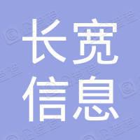 武汉长宽信息网络有限公司