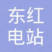 青阳县杜村乡东红电站