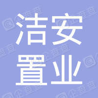 洁安置业(深圳)有限公司