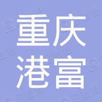 重庆港富混凝土有限公司