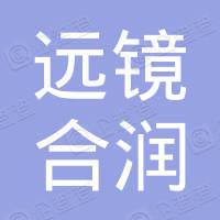 天津远镜合润股权投资合伙企业(有限合伙)