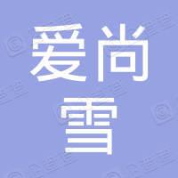 黑龙江爱尚雪商贸有限公司