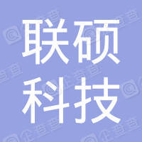 大庆联硕科技有限公司