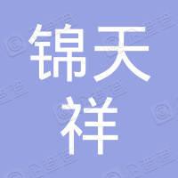 青岛锦天祥集团有限公司