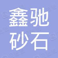 湖口县鑫驰砂石加工场