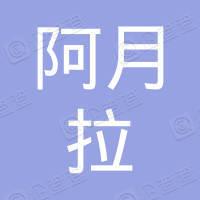贵州阿月拉贸易有限公司