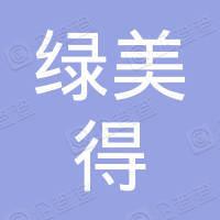 北京绿美得企业管理咨询有限公司