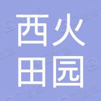 长治振兴西火田园旅游开发有限公司
