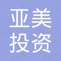 共青城亚美投资合伙企业(有限合伙)
