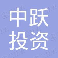深圳市中跃投资有限公司