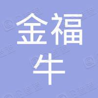 民权县金福牛门业有限公司