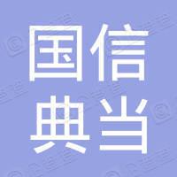 黑龙江国信典当有限责任公司