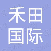 南通禾田国际贸易有限公司