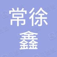 安徽常徐鑫公关策划集团有限公司
