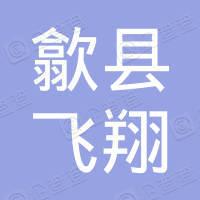 歙县飞翔萤石矿有限公司
