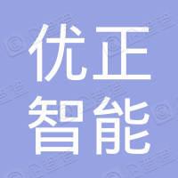 江苏优正智能工程有限公司