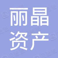浙江丽晶资产管理集团有限公司