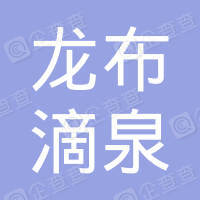 安远龙布滴泉贸易有限公司